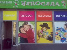 Входная группа в детский магазин